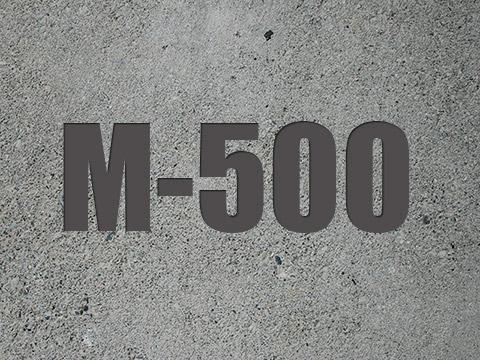 цена бетона м500